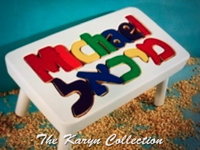 psMichael's Puzzle Stool with his name in Hebrew letters